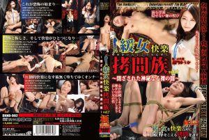 缓女快乐拷问族 vol.2 ~禁闭神秘裸体之闇~ 嘉门由香
