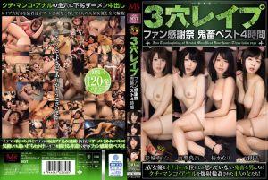 肏翻3穴粉丝强暴感谢祭 精选4小时