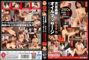 涩谷偷拍溼滑按摩店 04 第二集