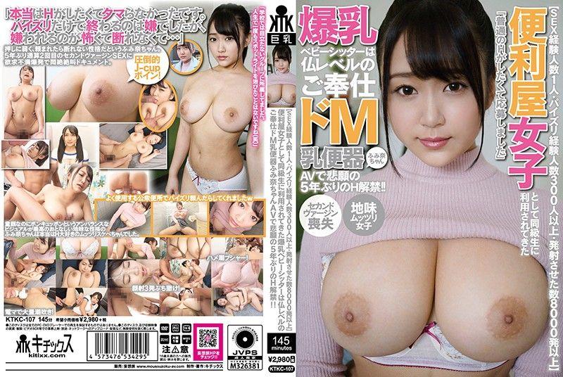 被同学利用的爆乳保母是神佛等级服侍超M乳便器 富美奈睽违5年性爱解禁!!