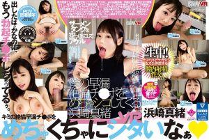 【1】VR 狂尻我那根早洩肉棒的滨崎真绪 第一集