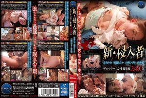新・侵入者 导演剪辑总集编240分
