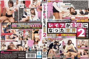 强姦合法化 2 ~众目睽睽下幹到爽!想插就插!一大早就让她生!!~