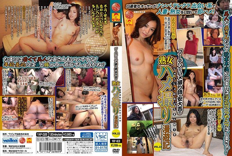 疯癫色影师・安大吉的熟女自拍幹砲漫游记 VOL.22
