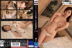 【初撮り】ネットでAV応募→AV体験撮影 718
