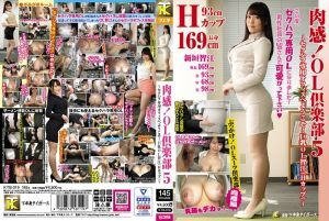 肉感!OL倶楽部5 ~セクハラ専用オフィスへようこそ!巨乳OL智江(Hカップ)~ 新垣智江