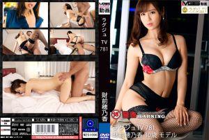 高贵正妹TV 781