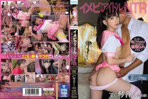 イメビアイドルNTR~芸能人志望の彼女とスケベ制作会社の浮気中出し映像~ 琴音ちゃん