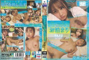 完全私人映像 与爱濑瑠华第一次开房间 爱濑瑠华