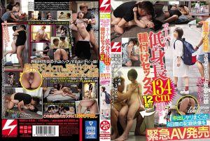 巨汉搭讪师对池袋遇见上京离家娘小爱(18岁)超低身高134cm 种付性爱12发!!