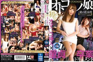 男之娘 初次插入小穴×处男毕业档案 菜花凉香 波多野结衣