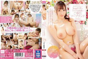 宣传部女社员J罩杯巨乳紧张初挑战 服侍泡泡浴 日下部加奈