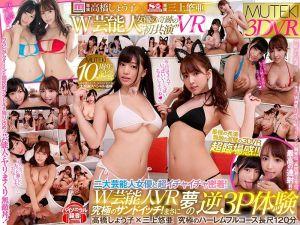 【2】VR MUTEKI 与女艺人的梦幻逆3P 高桥圣子 三上悠亚 第二集