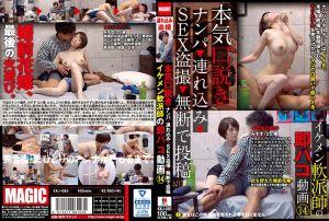 认真把妹 搭讪→外带→幹砲偷拍→擅自PO网 型男搭讪师即刻开幹影片 14