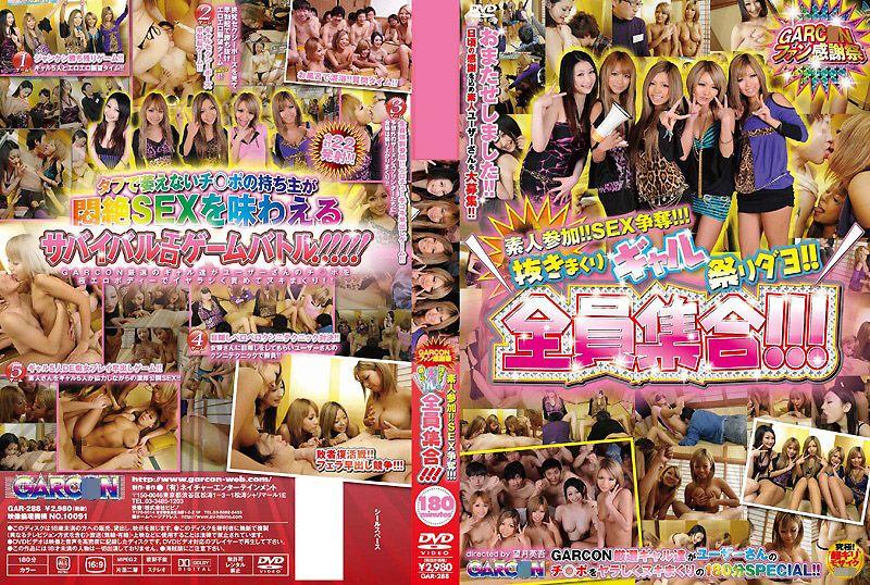 GARCON影迷感谢祭 素人参加!!性爱争夺!!让你幹到爽的辣妹祭典!!全员集合!!!