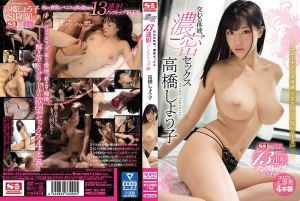 【ムーディーズ専属×エスワン人気シリーズ】 交わる体液、浓密セックス 13连射ノンストップSP 高桥しょう子