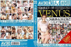 【AV30】S级熟女决定版!!继母中出精选 4小时