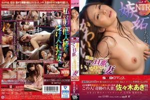 丈夫被妻子调教成M男宠物 佐佐木明希 SODx成人小说改编系列