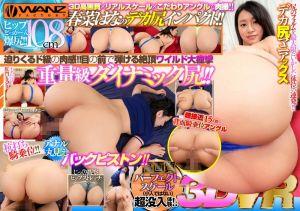 VR 巨臀狂热 春菜花 第一集