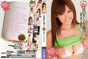 出道1周年纪念!黒川琦拉拉所选的好片最精选BEST12