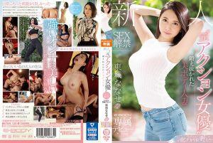 新人'前动作片女优'锻鍊出的美体人妻性爱解禁E-BODY专属出道 东城七濑