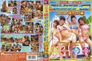 360度スケスケ新型マジックミラー号 真夏の湘南・逆ナンパ编