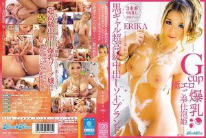 kira★kira BLACK GAL 黑辣妹超高级中出泡泡浴-G罩杯超色爆乳服侍泡姬- ERIKA