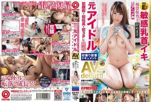 普通の女の子がAV女优になるまでの轨迹にカメラが密着! 敏感乳首イキ元アイドル 超アニメ声 现役保育士凛央ちゃん(仮名) AV debut!!