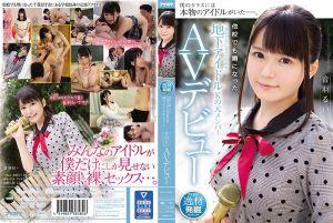 千叶县T市出身地下偶像团体前成员AV出道 音羽留衣