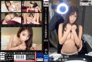 素人应徵A片幹砲体验 868