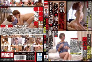 认真把妹 搭讪→外带→幹砲偷拍→擅自PO网 型男搭讪师即刻开幹影片 10