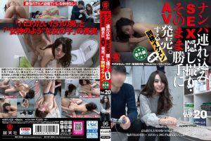 ナンパ连れ込みSEX隠し撮り・そのまま胜手にAV発売。する别格イケメンの旧友 Vol.20