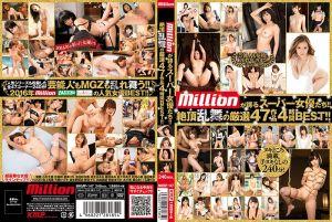 Million自豪超级女优 高潮乱舞严选47作4小时精选!