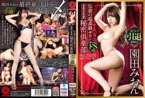 【引退特别作品】传说的超高级沙龙 究极M性感 秘密倶乐部 让园田美樱玩弄个够!!