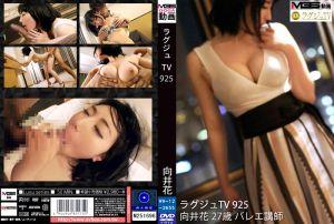 高贵正妹TV 925