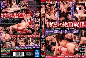 恸哭绝顶旋律 01 遭淫狱撕裂的热情