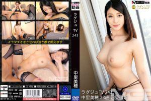 高贵正妹TV 243 中里美穗