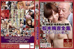 人间国宝!最高龄AV男优 松木梅吉全集『精力旺盛的老年人!』