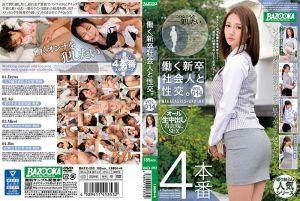 肏翻社会新鲜人 014