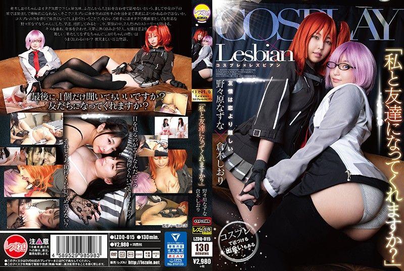 角色扮演×蕾丝边 「要和我变成朋友吗?」 仓木诗织 野野原夏菜