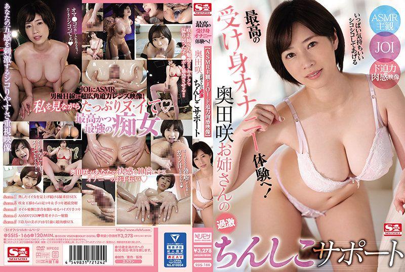 最棒的受身自慰体验!【ASMR主观・JOI・超迫力肉感映像】奥田咲大姊的过激撸管协助