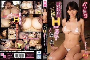『AV无理』 骗肏H罩杯爆乳女大生 小栗萌中