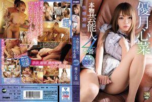 本物芸能人の性感覚醒4本番 専属第2弾220分スペシャル 优月心菜