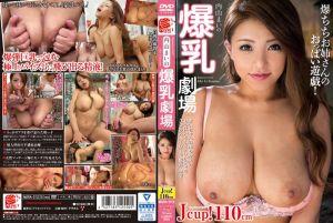 内山舞的爆乳剧场! Jcup 110cm