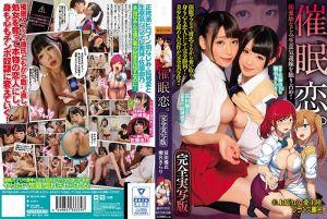 催眠恋。 完全実写版 富田优衣 瀬名きらり 纯爱幼なじみ、生意気义妹を独り占め!