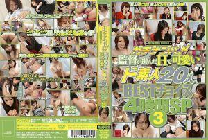 真实搭讪!导演所挑选的淫荡可爱素人妹 20人 最佳选择4小时SP 3