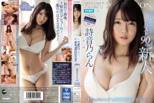 新人 21歳AV出道胸围90公分!! FIRST IMPRESSION 141 ― H罩杯现役巨乳女大学生 ― 诗音乃兰