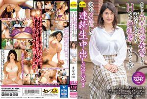 自己希望拍片从乡下而来的H罩杯巨乳妻・真奈美(38)完全雌化连续生中出性爱!!