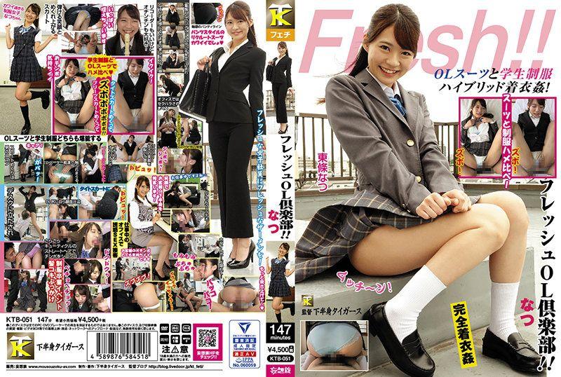 新鲜OL俱乐部 东条夏