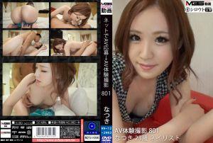 素人应徵A片幹砲体验 801